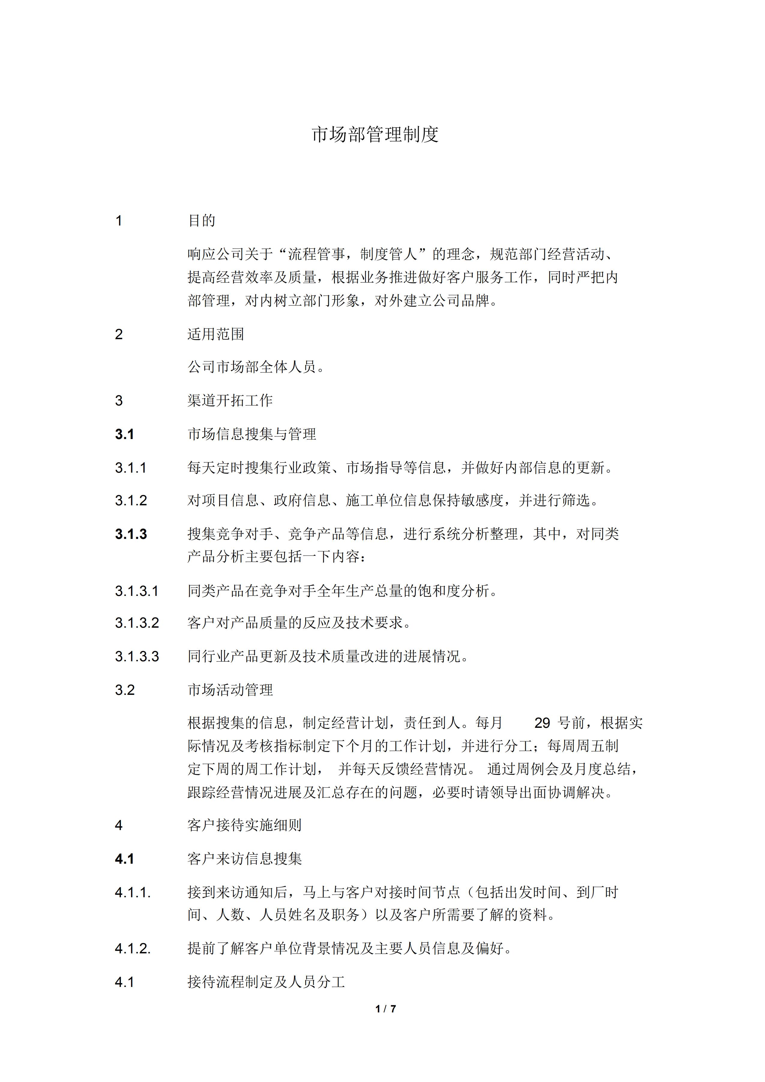 市场部管理制度(含营销激励机制)_00.png