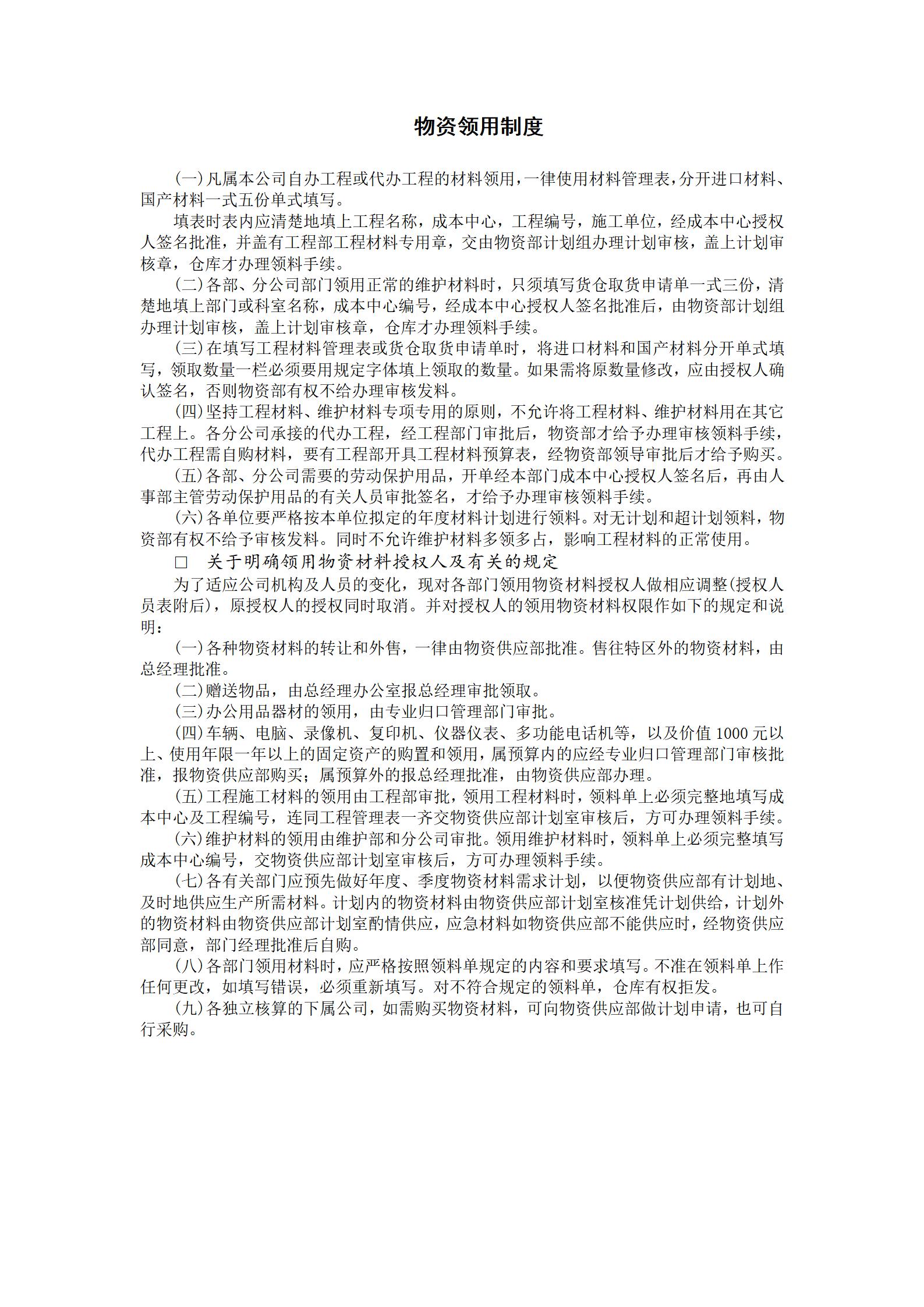 企业仓储管理制度-库存量制度之物资领用制度_01.png