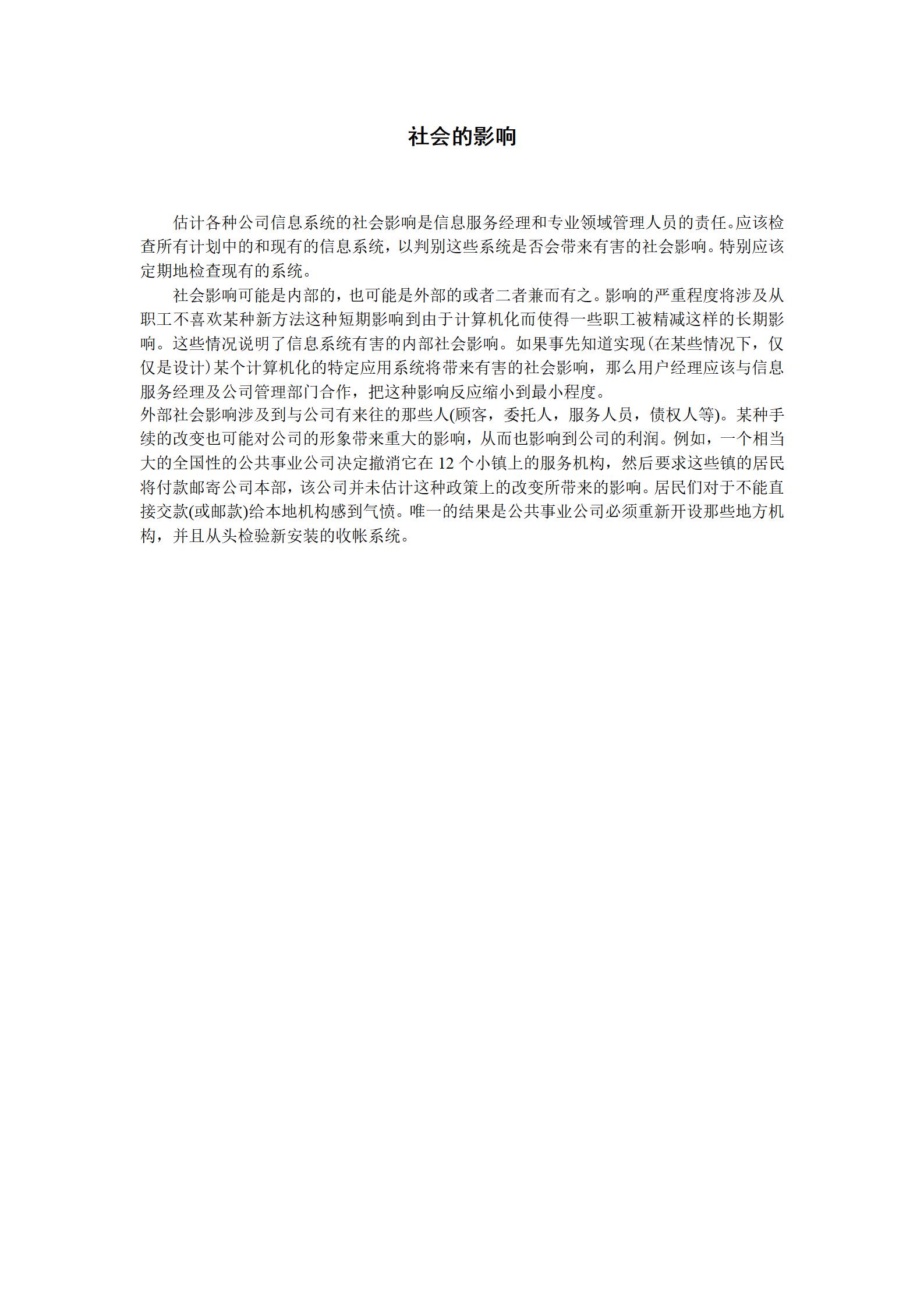 企业信息管理制度-管理信息系统之社会的影响_01.png