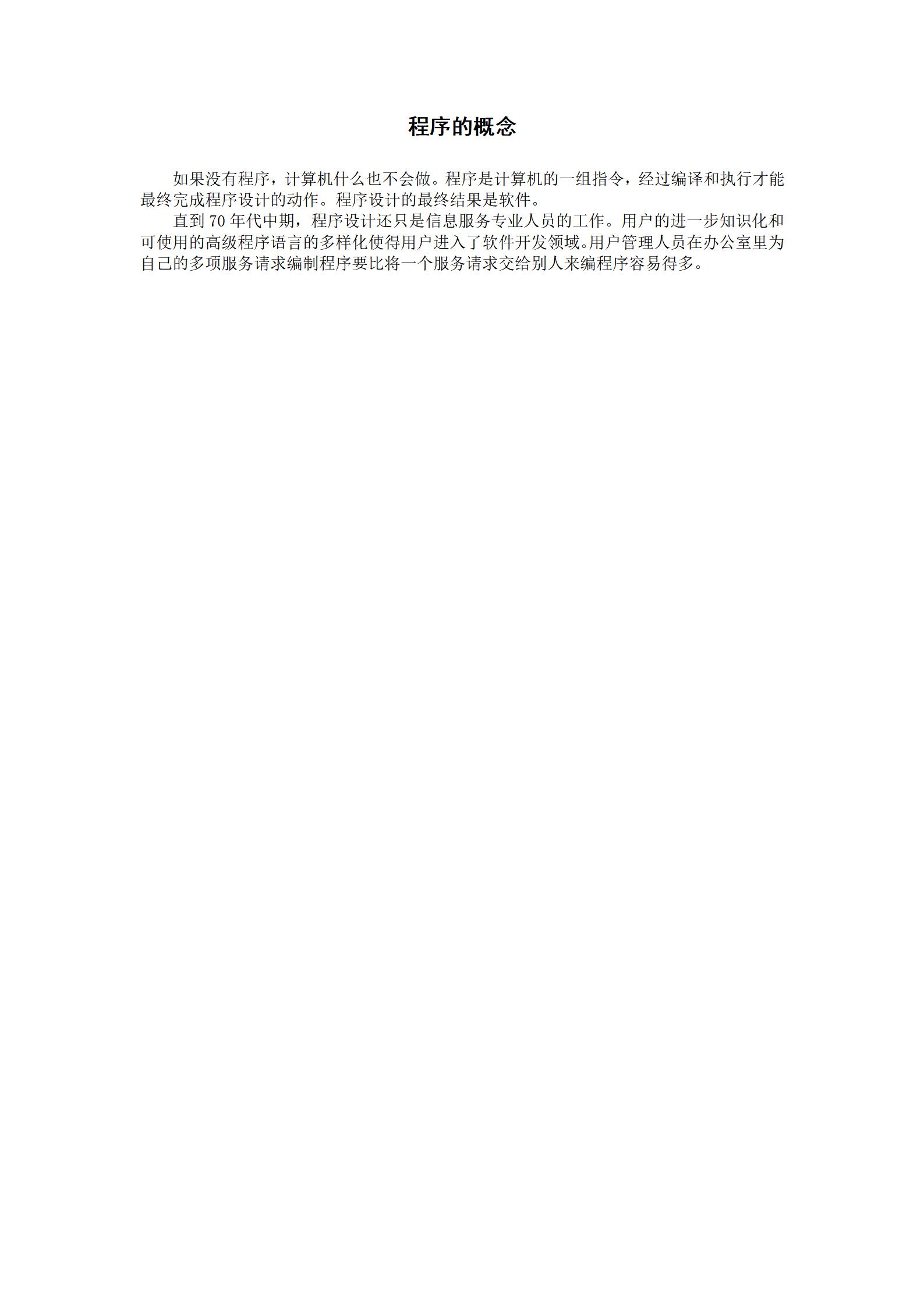 企业信息管理制度-程序设计之程序的概念_01.png