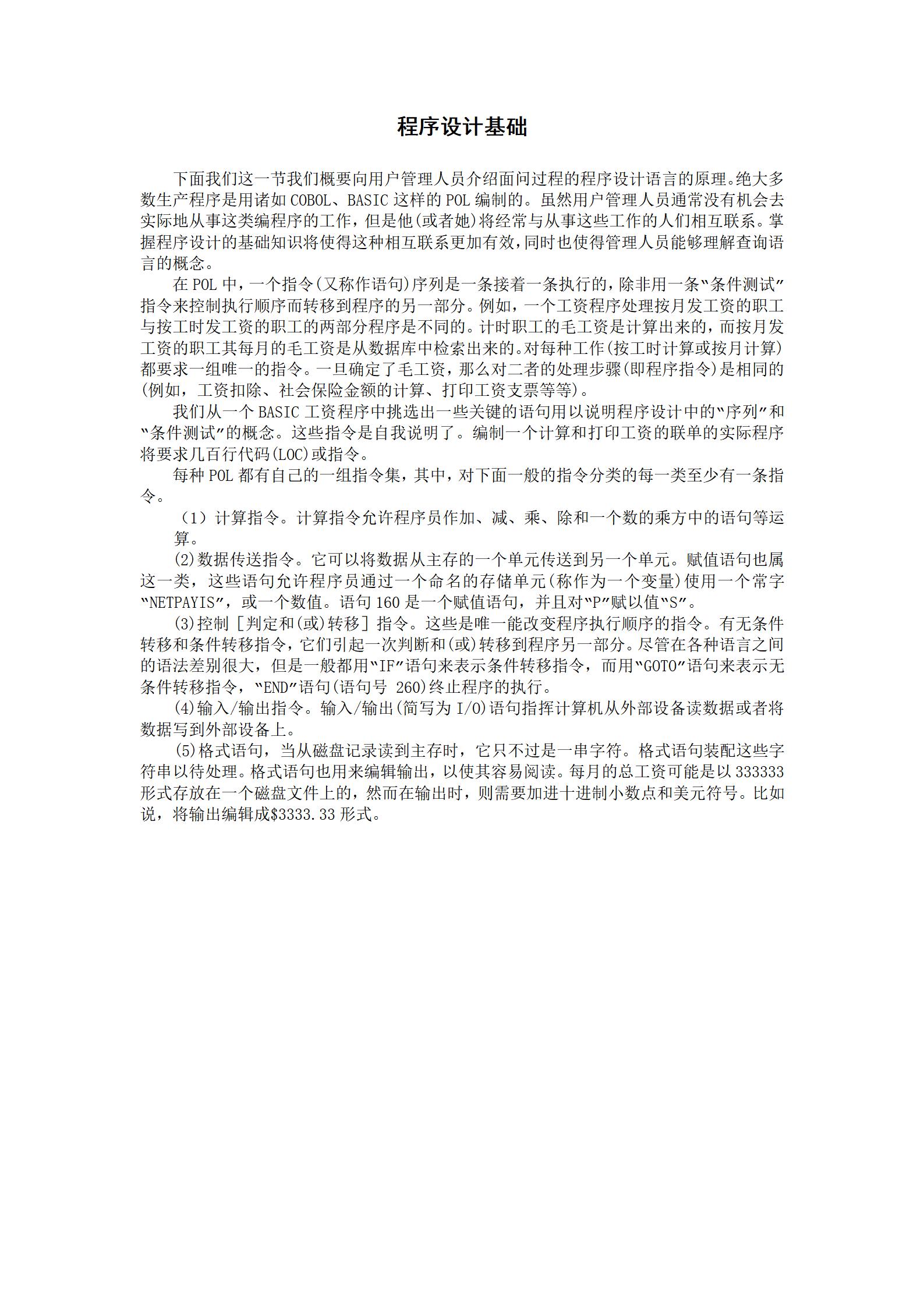 企业信息管理制度-程序设计之程序设计基础_01.png