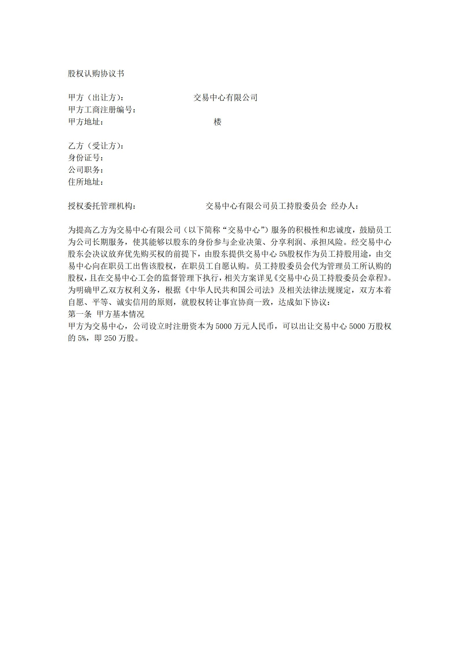 员工股权认购协议书-样式合同_01.jpg