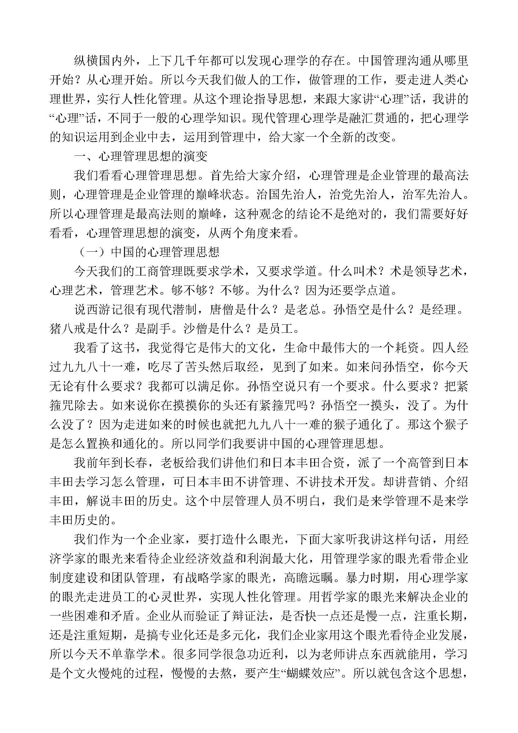 管理心理学---刘红松_页面_03.jpg