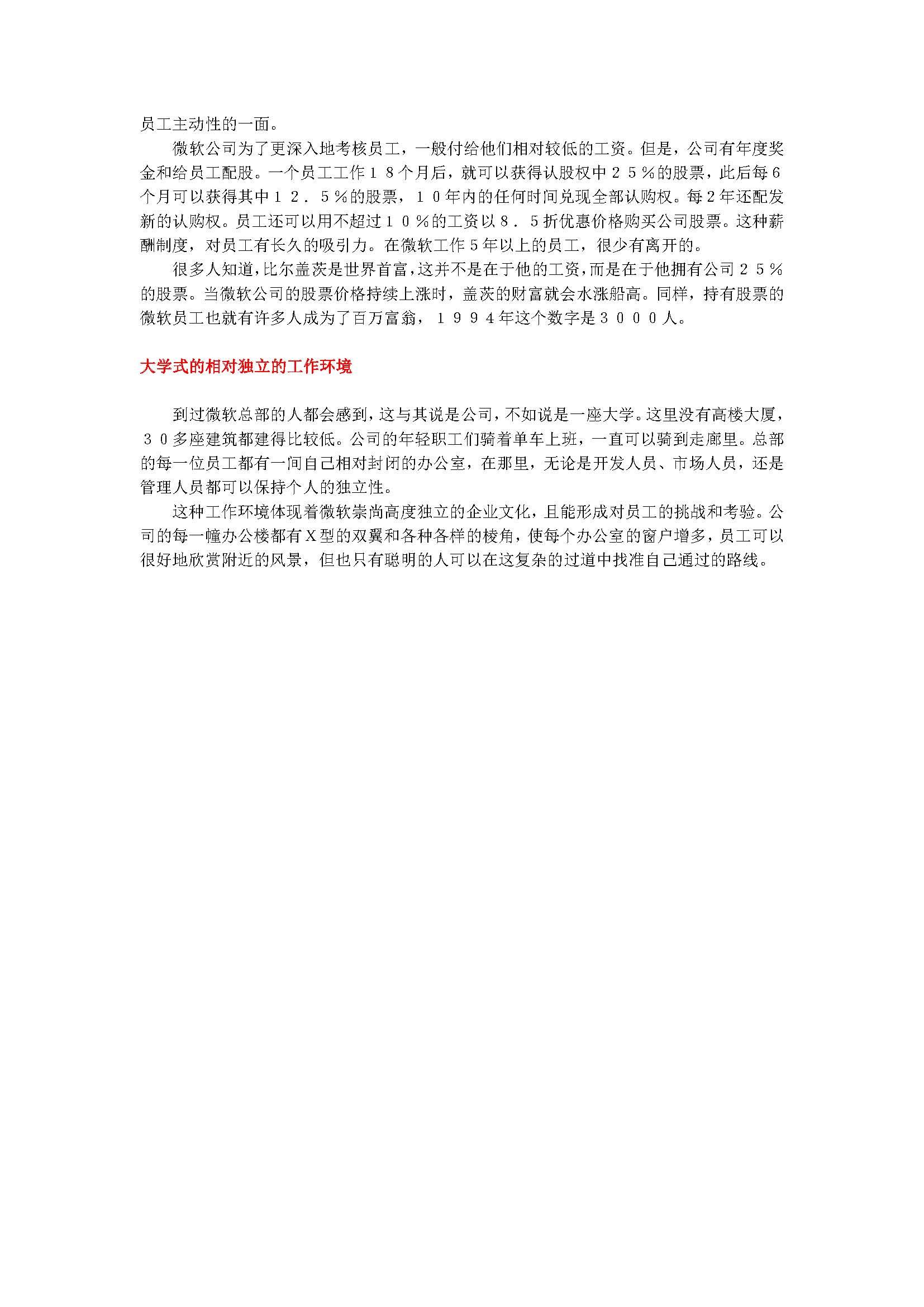 微软公司的留人高招_页面_3.jpg