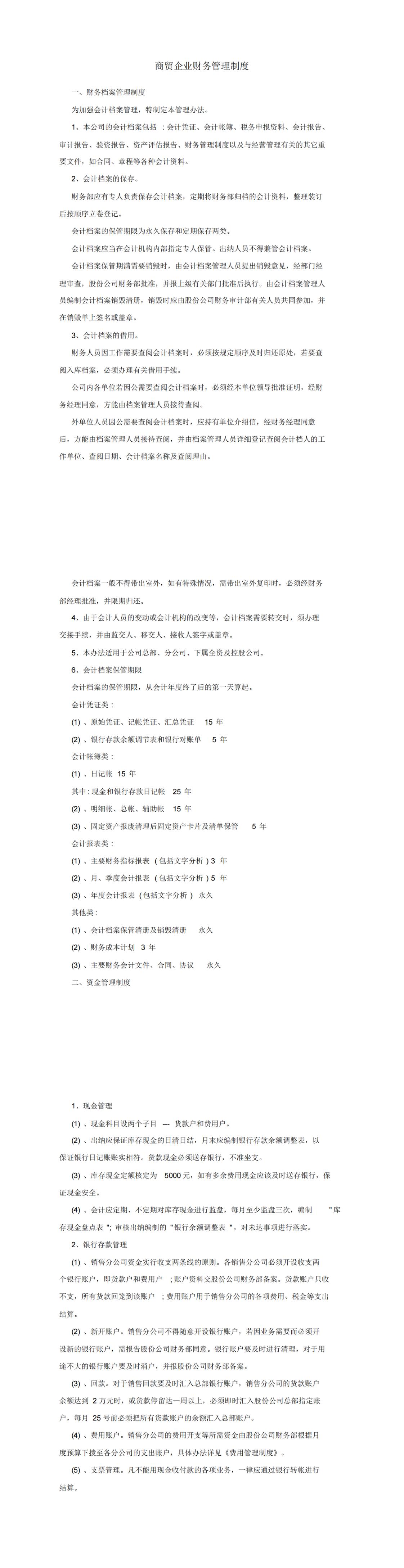 商贸企业财务管理制度_0.png