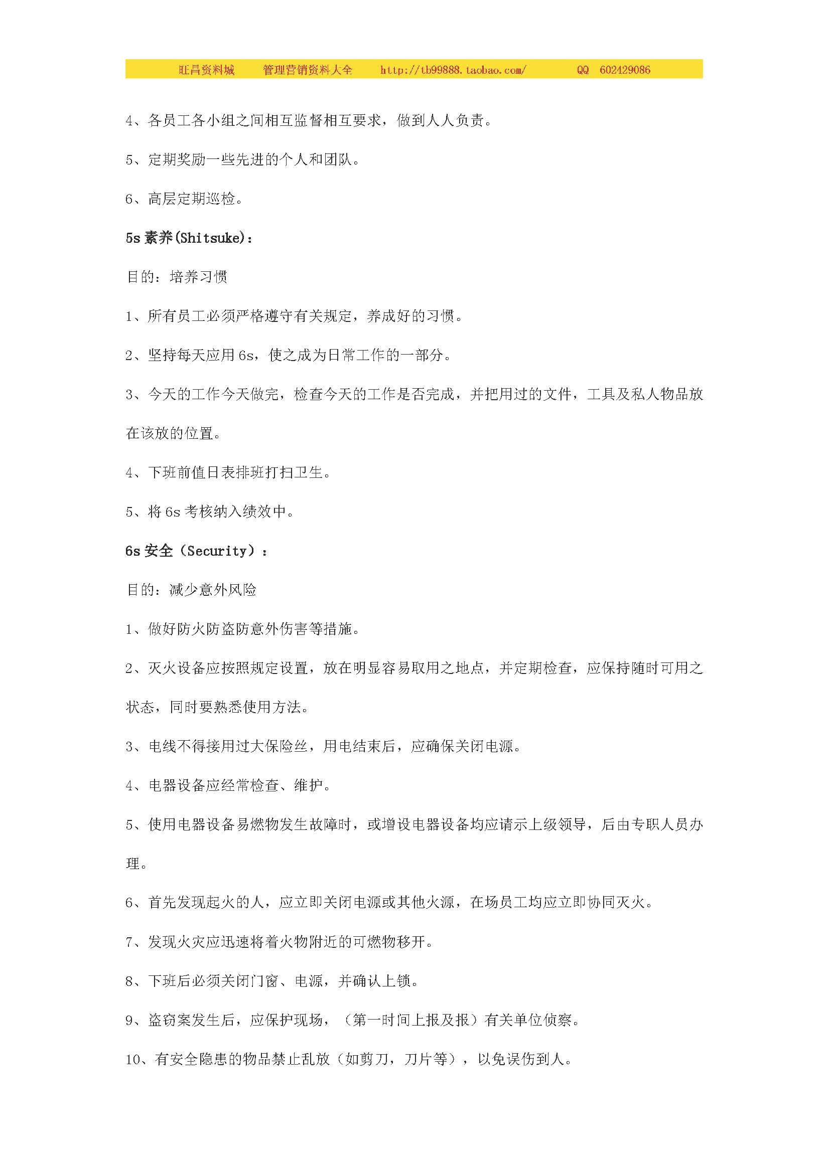 仓库6S管理体系_页面_3.jpg