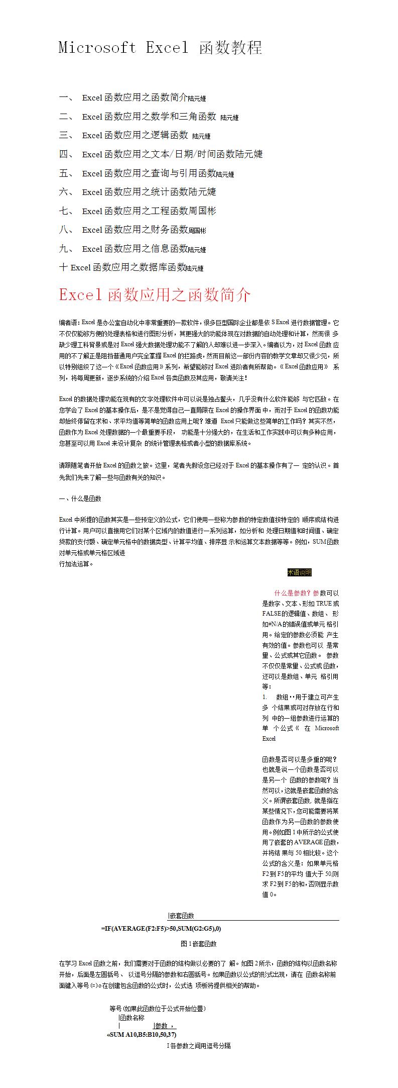 EXCEL函数学习教程_01.png