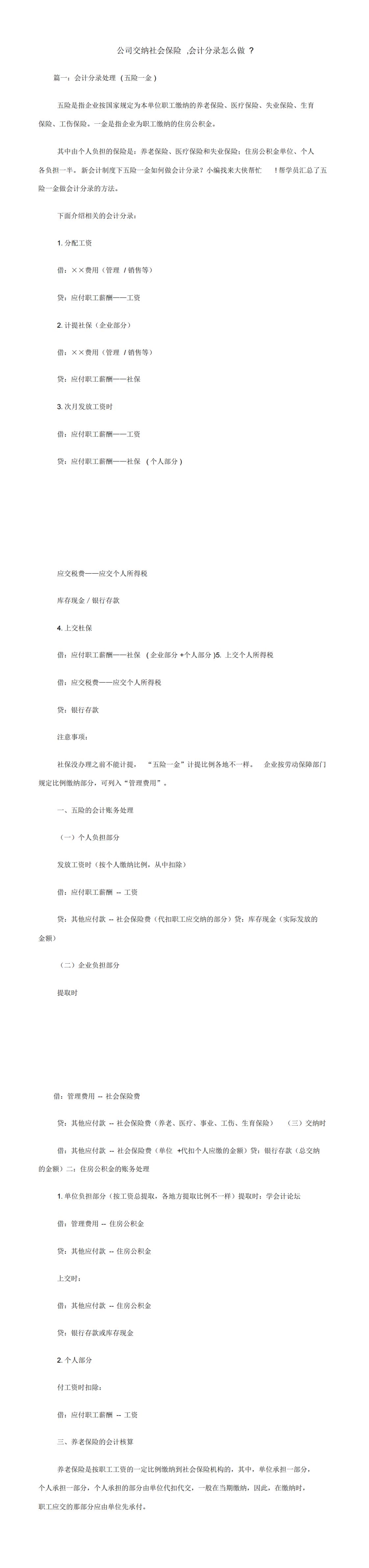 公司交纳社会保险会计分录怎么做_00.png