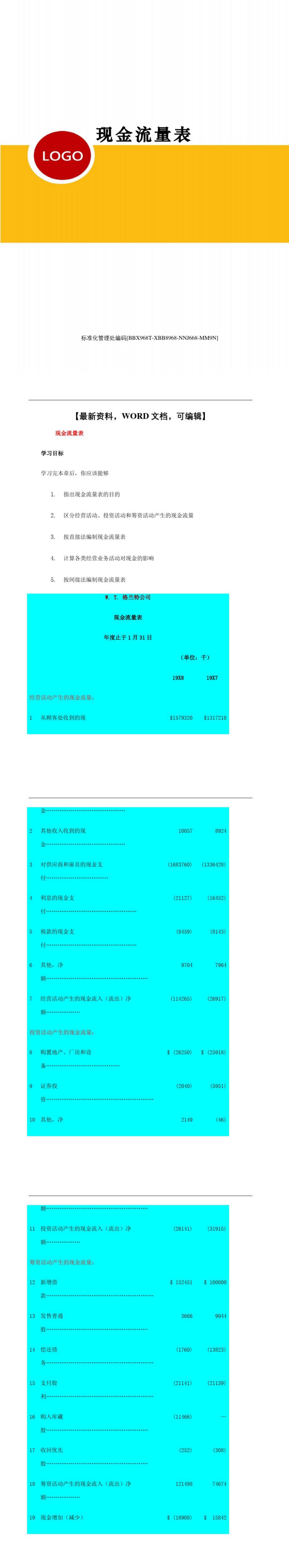 现金流量表完整版_00.png