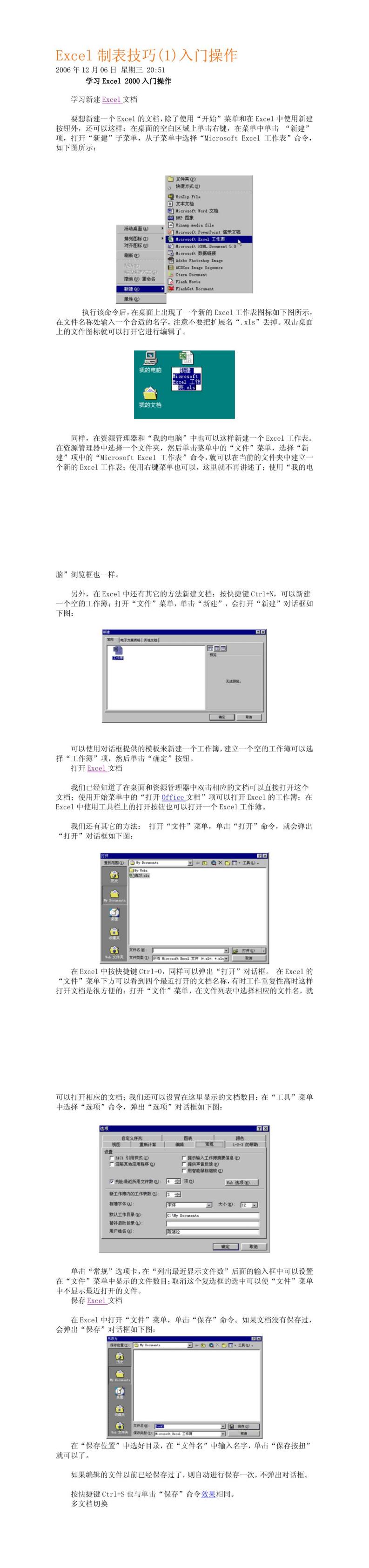 Excel制表技巧+NO_00.png